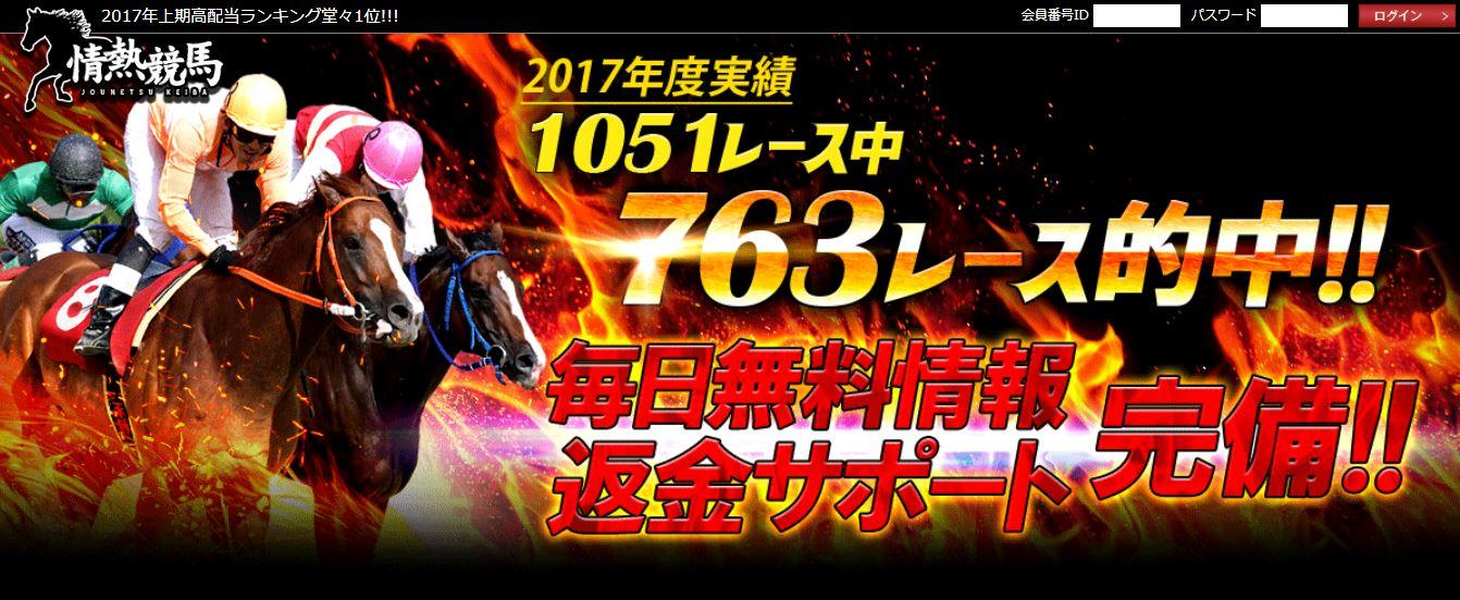 screenshot jonetsu-keiba