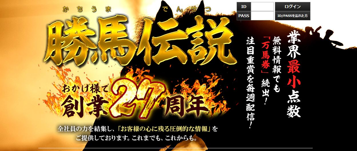 screenshot kachiuma-densetsu