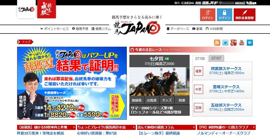 screenshot keiba-japan