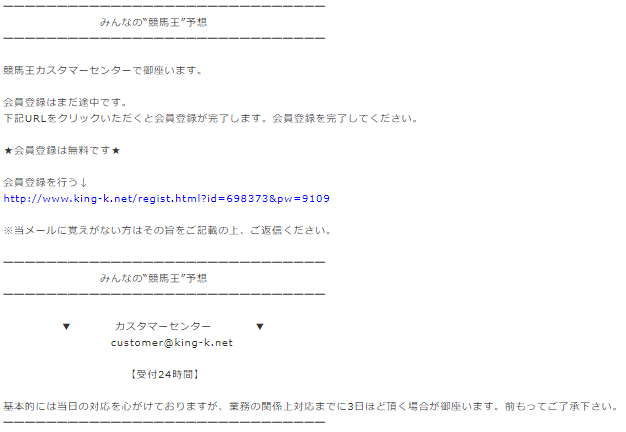screenshot keibaou mail