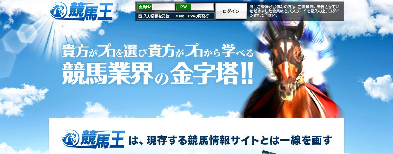 screenshot keibaou