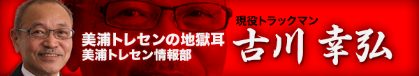 競馬セブントラックマン_古川幸弘