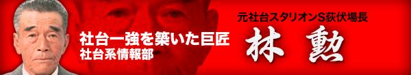競馬セブントラックマン_林勲