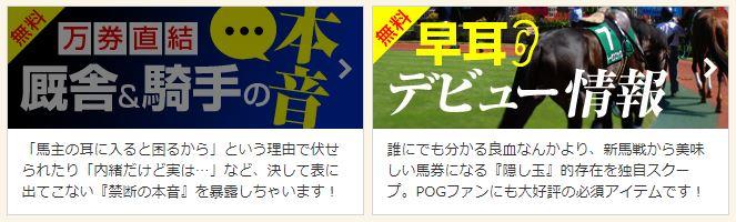screenshot_暴露王無料コンテンツ一覧①