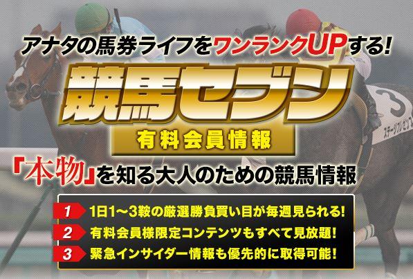 screenshot_競馬セブン有料会員